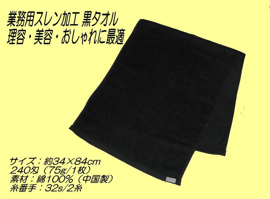 業務用スレン加工240匁 カラータオル(総パイル) 黒色60枚組