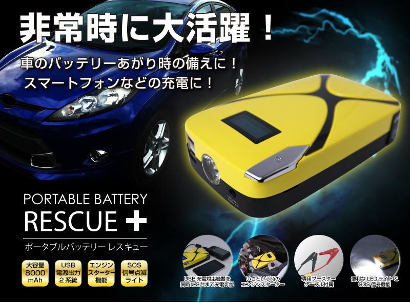 【税・送無料】ポータブルバッテリーレスキューRLC-SPB083000CC以下車種対応 スマフォン同時2台充電可