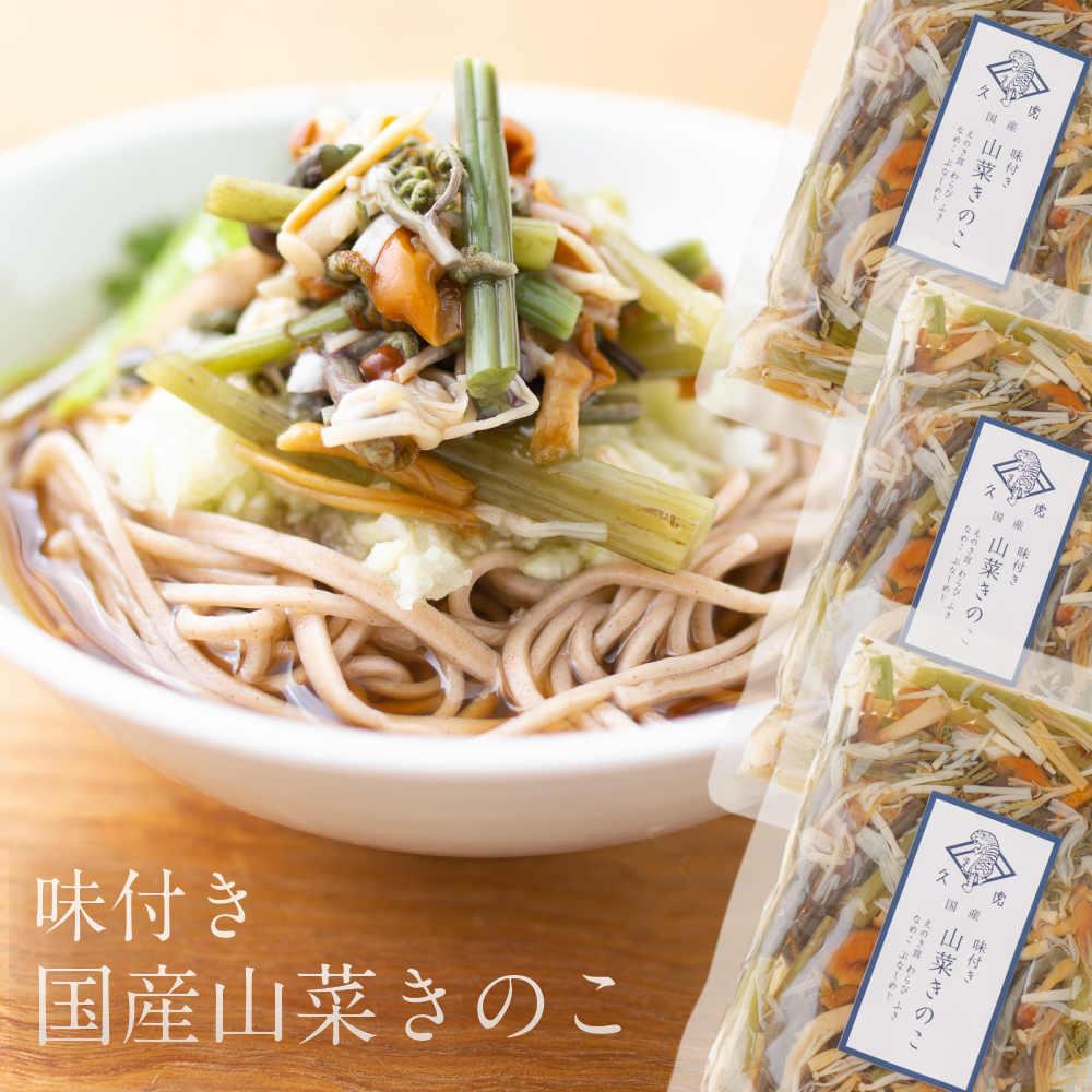 贈答 久虎オリジナル国産味つき山菜きのこえのき茸 わらび ふき なめこ ぶなしめじ プレゼント