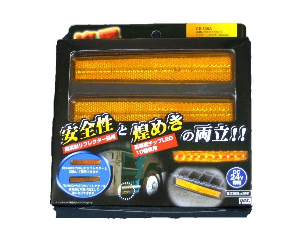 流星リフレクター ステップランプ オレンジ/オレンジ 24V CE335A
