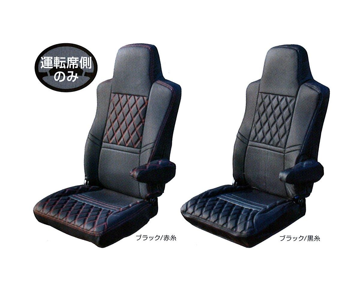 シートカバー トラック用品 お求めやすく価格改定 常陸美装 デポー いすず シートカバーCOMBI ファイブスターギガ