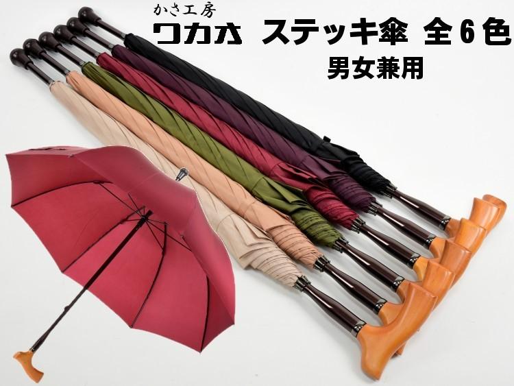 ワカオ ステッキ傘 杖傘 無地 男女兼用 全6色 メンズ レディース 長傘 雨傘 父の日 母の日 敬老の日 つえ かさ工房ワカオ 日本製 Tokyo Made WAKAO