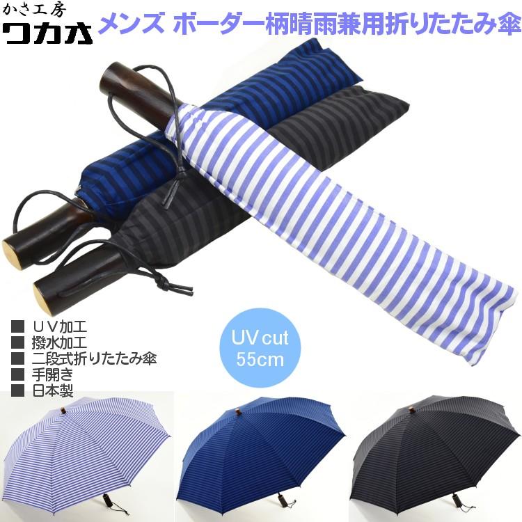WAKAO ボーダー柄 晴雨兼用 折りたたみ傘 男の日傘 手開き 親骨55cm メンズ 日傘男子 紫外線防止 UVカット加工 かさ工房ワカオ 日本製