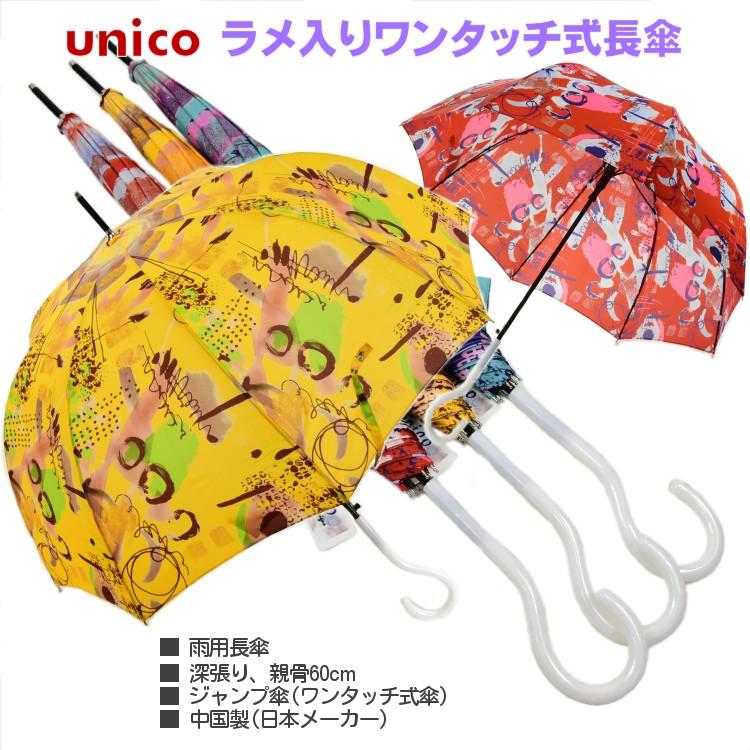 傘 レディース 長傘 深張り ラメ入り ワンタッチ式 雨傘 ジャンプ傘 8本骨 親骨60cm 全3色 unico ウニコ 日本メーカー 正規品 中国製 婦人用 かさ 女 送料無料