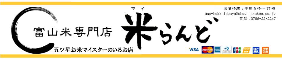 富山米専門店 米らんど:おいしい富山米をお届けします。