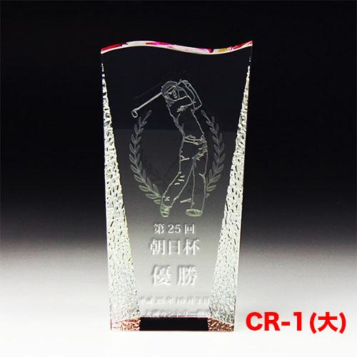 使い勝手の良い クリスタルトロフィー 記念品 CR-01(大) ゴルフの絵柄入り ゴルフ ゴルフ 優勝 優勝 記念品 ホールインワン《文字入れ無料》, クロセチョウ:d32aadc4 --- themarqueeindrumlish.ie