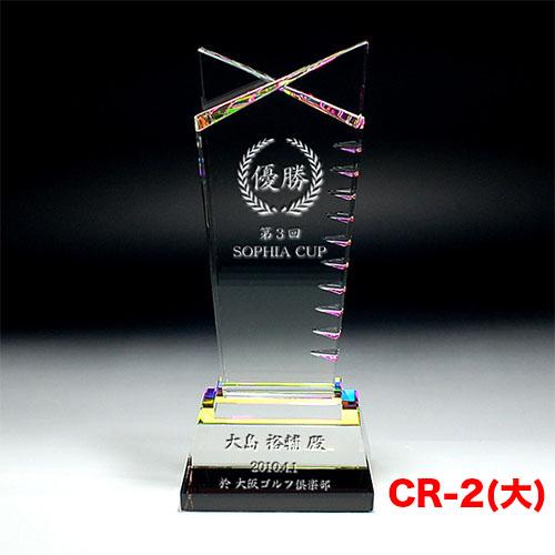 クリスタルトロフィー CR-02(大) Xデザイン 2枚合わせ ゴルフ スポーツ 優勝 記念品《文字入れ無料》