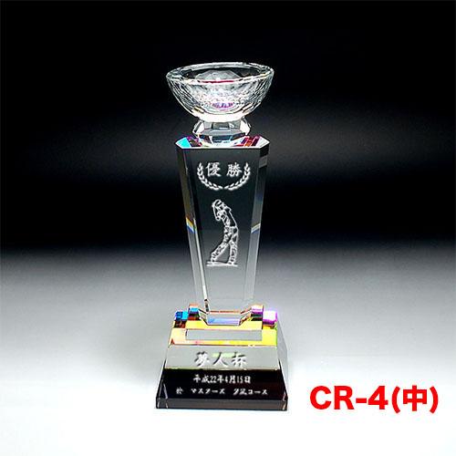 クリスタルトロフィー CR-04(中) カップ型デザイン ゴルフ スポーツ 優勝 記念品《文字入れ無料》
