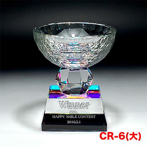 クリスタルトロフィー CR-06(大) カップ ゴルフ スポーツ 優勝 記念品《文字入れ無料》