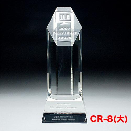 クリスタルトロフィー CR-08(大) 六角柱デザイン ゴルフ スポーツ 優勝 記念品《文字入れ無料》