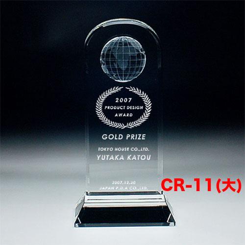 クリスタルトロフィー CR-11(大) 3D地球入り ゴルフ スポーツ 優勝 記念品《文字入れ無料》