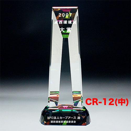 クリスタルトロフィー CR-12(中) ホログラム加工 ゴルフ スポーツ 優勝 記念品《文字入れ無料》