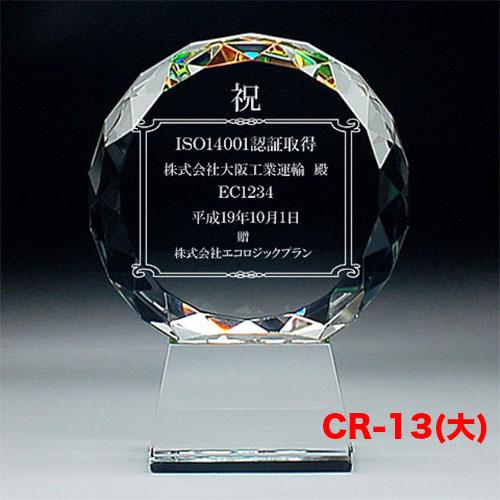 クリスタルトロフィー CR-13(大) 円形 ゴルフ スポーツ 優勝 記念品《文字入れ無料》