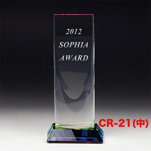 クリスタルトロフィー CR-21(中) 円柱 ゴルフ スポーツ 優勝 記念品《文字入れ無料》