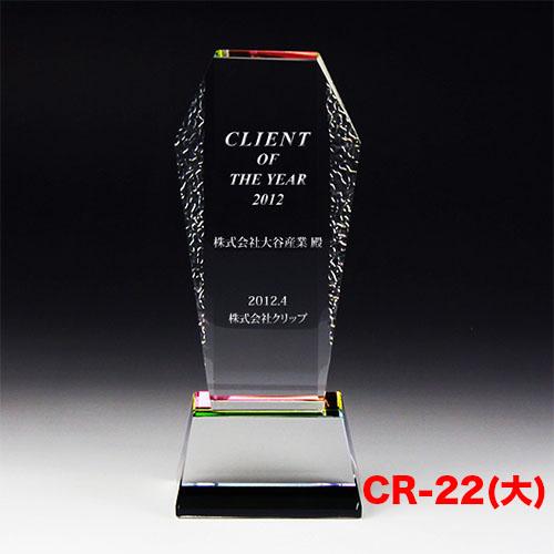 クリスタルトロフィー CR-22(大) ホログラム加工 ゴルフ スポーツ 優勝 記念品《文字入れ無料》