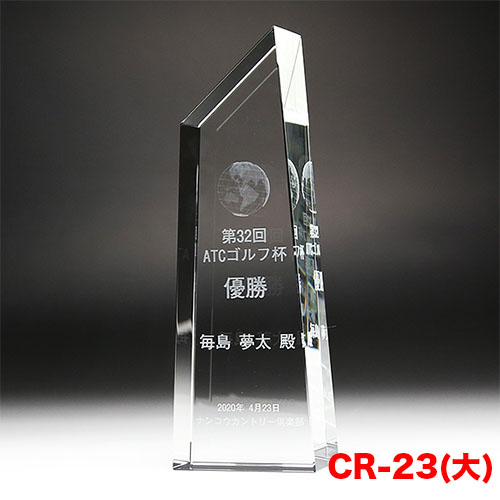 クリスタルトロフィー CR-23(大) シンプルデザイン ゴルフ スポーツ 優勝 記念品《文字入れ無料》