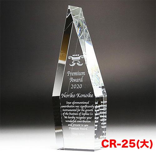 クリスタルトロフィー CR-25(大) 三角形 ゴルフ スポーツ 優勝 記念品《文字入れ無料》