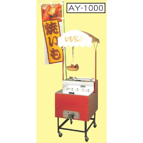 【※ 代引不可 ※】やきいも機 いもランド(AY-1000)