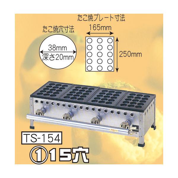 たこ焼き機 4連15穴 TS-154送料無料!【【厨房・鉄板焼き・グリドル・アウトドア】