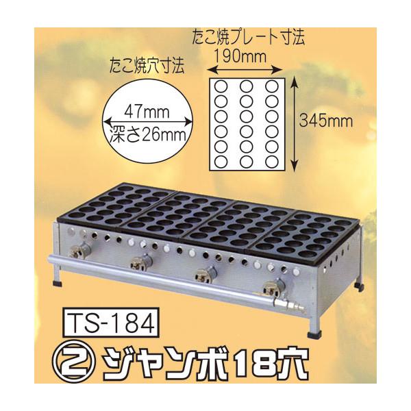 たこ焼き機 4連ジャンボ18穴型!送料無料!【【厨房・鉄板焼き・グリドル・アウトドア】