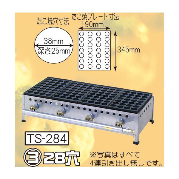 たこ焼き焼き機 4連各28穴用 TS-284送料無料!【【厨房・鉄板焼き・グリドル・アウトドア】
