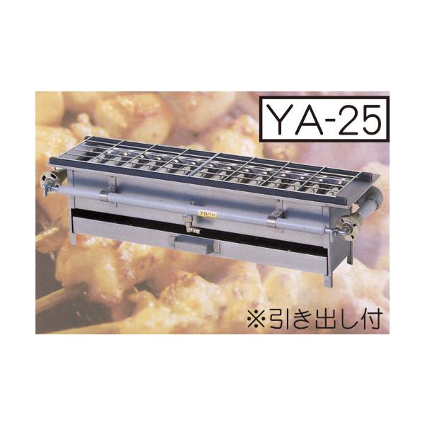 やきとり焼き機 YA-25 引き出し、網付き!送料無料!【【厨房・鉄板焼き・グリドル・アウトドア】