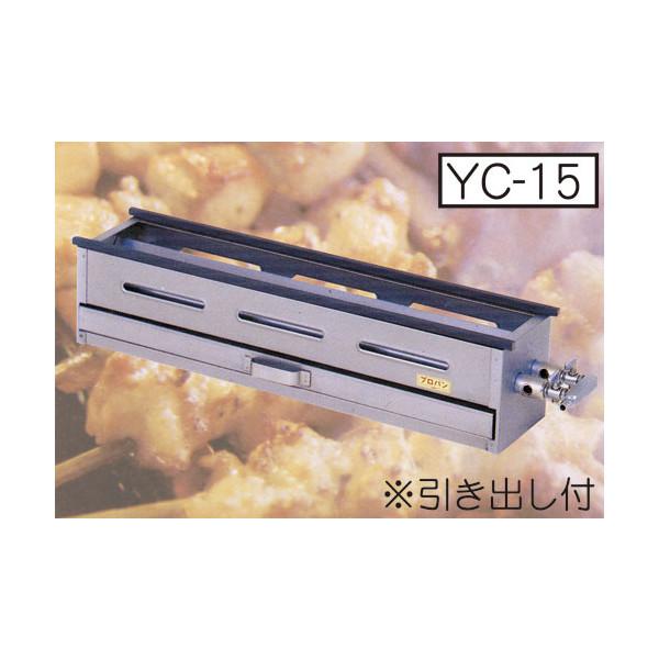 やきとり焼き機 YC-15引き出し付き!【【厨房・鉄板焼き・グリドル・アウトドア】