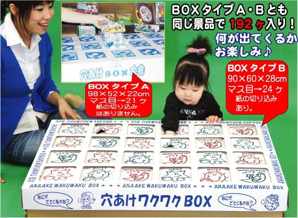 穴あけワクワクBOX大会 景品192ヶ付!【抽選・おもちゃ・景品・販売】