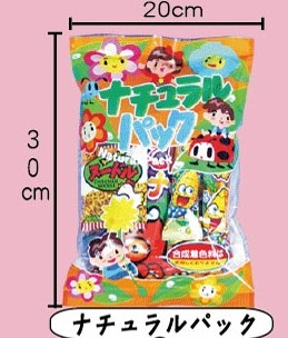 ナチュラルパック(中) 48袋入り【多目的景品・駄菓子景品】