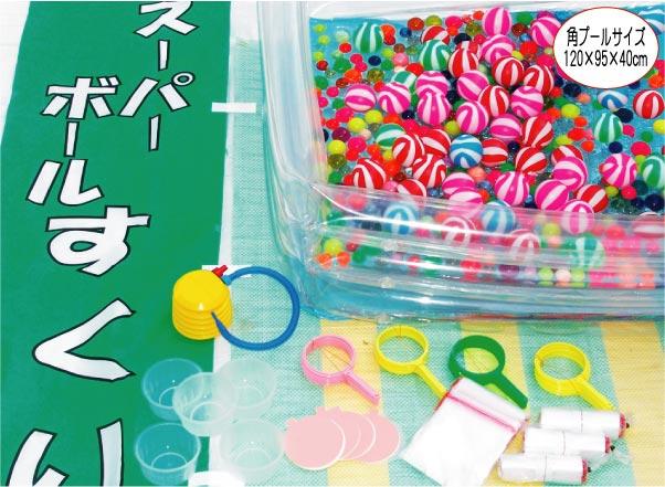スーパーボール簡易セット200~400名様用【縁日・お祭り用品・模擬店・販売】