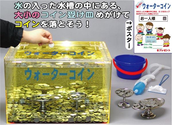 ウォーターコイン【縁日・お祭り用品・模擬店・販売】