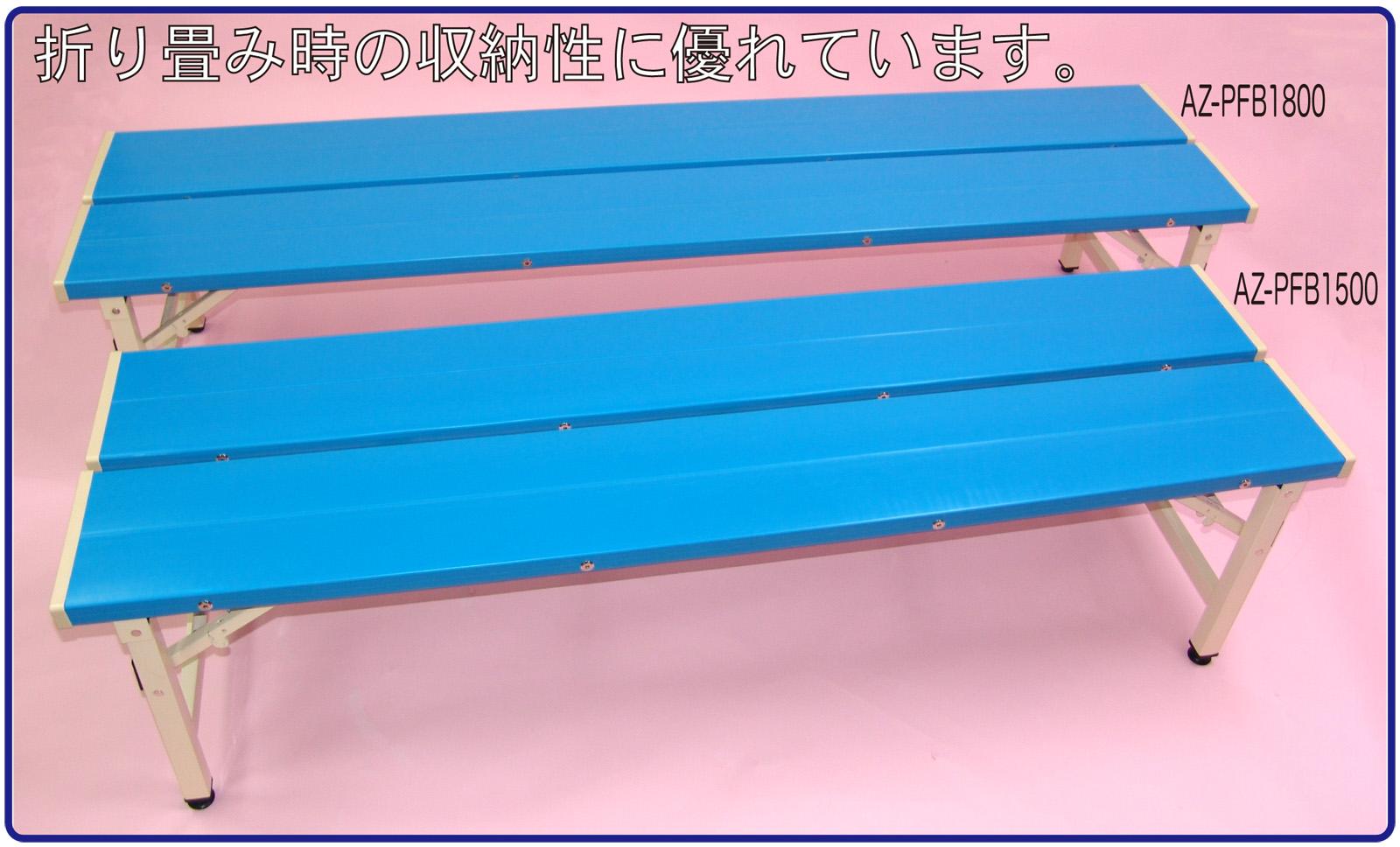 【※ 代引不可 ※】折り畳みプラベンチ(AZ-PFB1800)【送料込み】