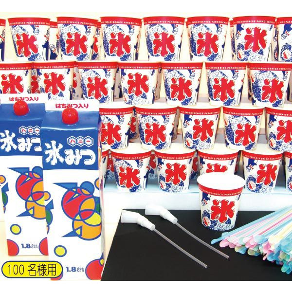 かき氷材料セット100名様用【縁日・お祭り用品・かき氷用品・販売】