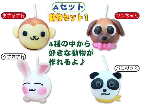 ボールキャンドル作り 動物セット1(Aセット) 総数40名様用1パック【手作りキット】