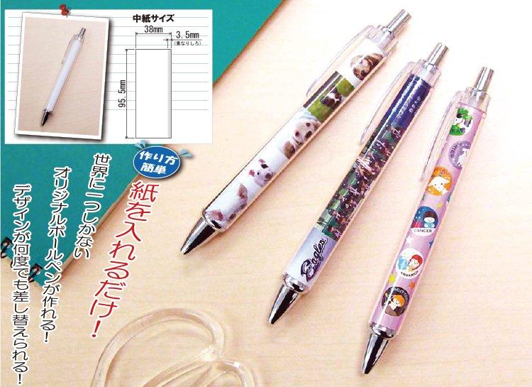 デコレーションボールペン作り 総数100名様用1パック【手作りキット】