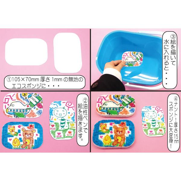 お絵描きエコスポンジ作り30ヶ1パック【手作りキット】
