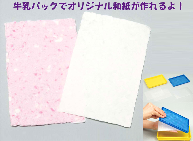 紙すき作り50ヶ1パック【手作りキット】