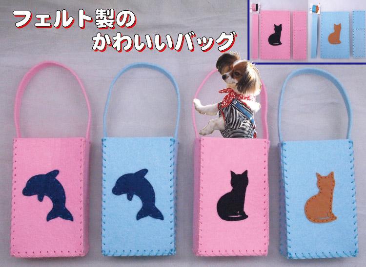 手縫いのミニフェルトバッグ作り 100ヶセット【手作りキット】