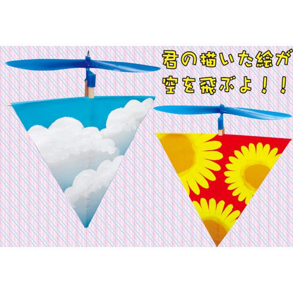 スカイスクリュー作り50ヶ1パック【手作りキット】