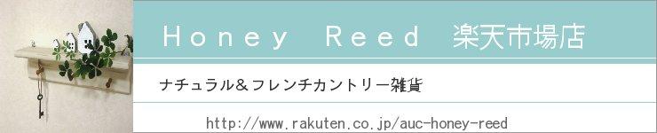 Honey Reed 楽天市場店:ナチュラル&フレンチカントリー雑貨