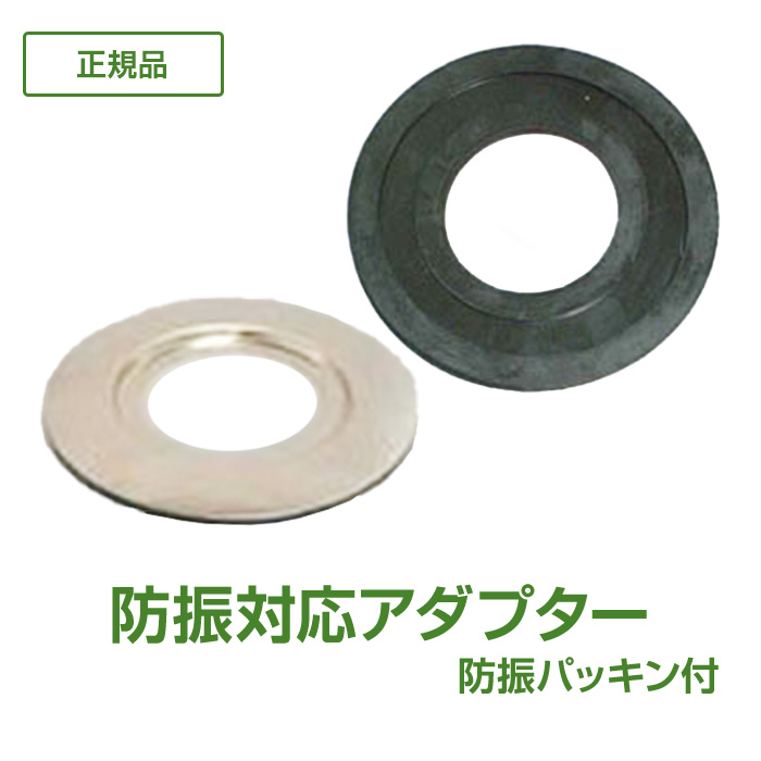 超防振対応アダプター(超防振パッキン付き) 生ごみ処理機用アクセサリー