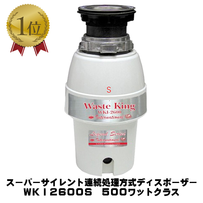 長期5年100%完全保証 アナハイム・スーパーサイレントディスポーザー ウエストキングWKI2600S 550ワット 取付部品一式付き 生ごみ処理機 キッチン家電