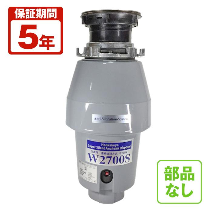 長期5年100%完全保証アナハイム・スーパーサイレント・ディスポーザーW2700S(ウエストキングWKI2600S後継)防振対応取付部品なし(交換用)