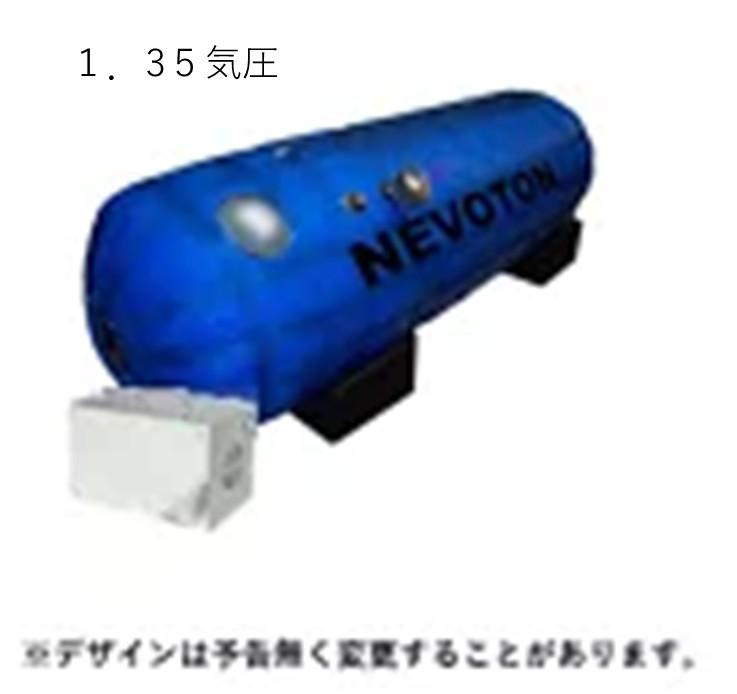 【送料無料】 酸素カプセル 限定 業務用 1.35気圧( ネボトンブランド ・ シリコン密閉方式 採用の 新製品 )! 酸素機器 スポーツジム サロン 高気圧 家庭用 酸素 移動式 疲労回復 100%完全1年保証