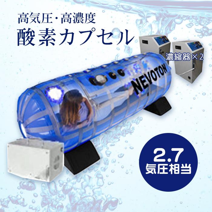 【送料無料】 酸素カプセル 2.7気圧相当 ネボトン 【完全1年保証】 酸素 酸素機器 移動式酸素カプセル 1人で操作可能タイプ 業務用 家庭用 サロン 整骨院 スポーツジム ダイエット