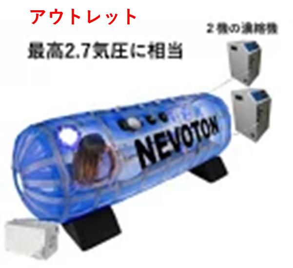 [アウトレットにつき65%OFF]酸素カプセル 2.7気圧相当 Nevoton ネボトン 完全1年保証 酸素 酸素機器 移動式酸素カプセル 1人で操作可能タイプ 送料無料・代引き手数料