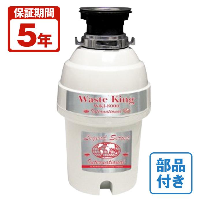 高出力 小型業務用 スーパーサイレントディスポーザー・W9000S(WKI8000S)防振対応取付部品一式付き 5年保証(家庭用)送料無料