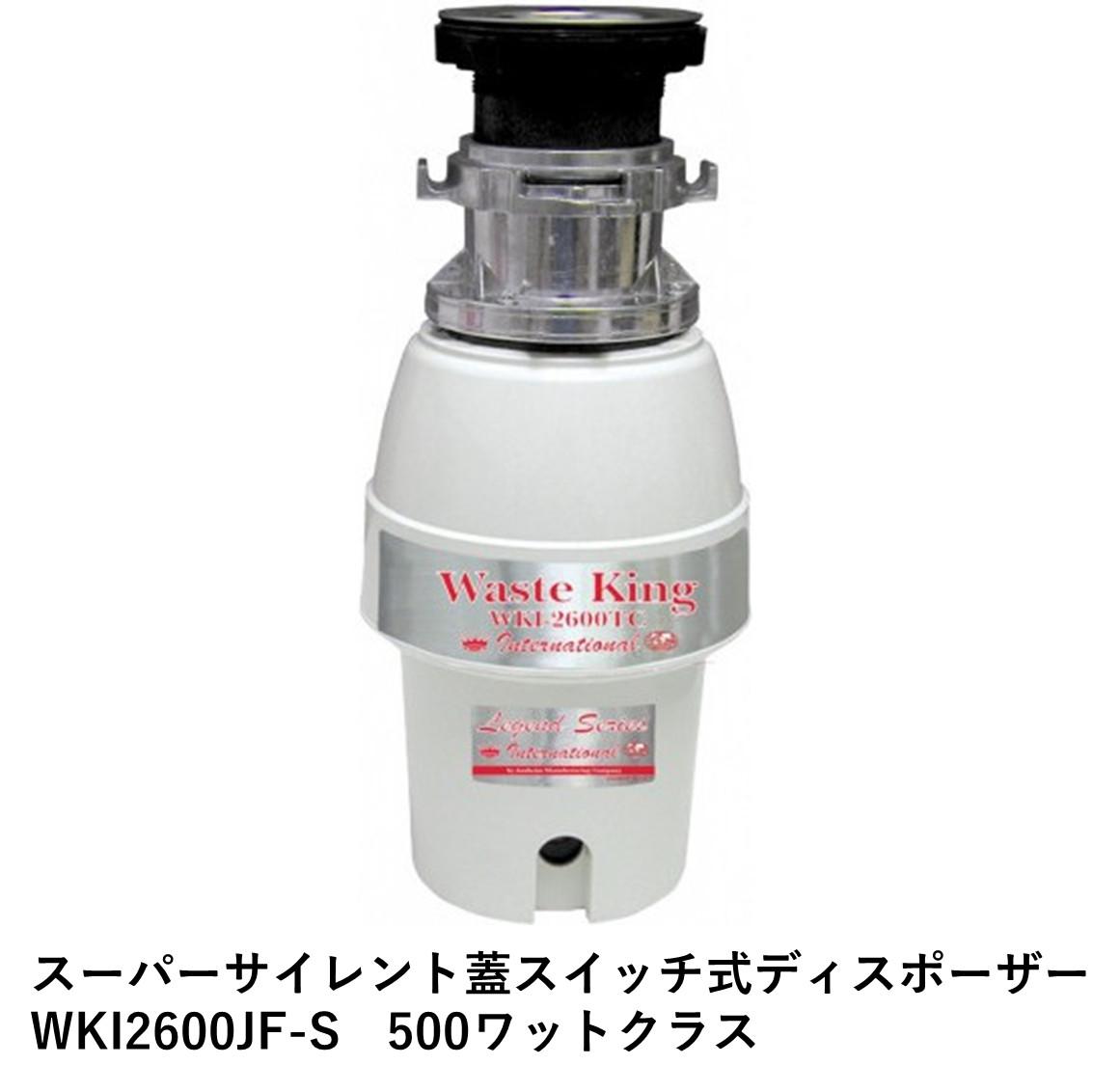 長期100%5年保証・適合評価同型品・蓋スイッチ式スーパーサイレントディスポーザー・ウエストキングWKI2600TCS(取付部品なしの交換用)