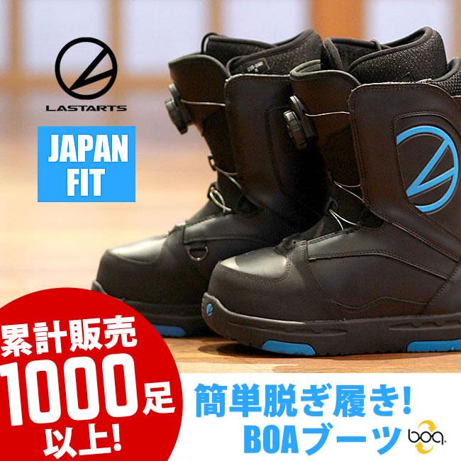 【会員限定エントリーでP最大18倍】[送料無料]ユニセックスモデル!【 LASTARTS / ラスターツ 】LASTARTS ZERO R スノボ スノーボード snowboard ブーツ boots メンズ ボアブーツ スノーボードブーツ ジャパンフィット ダイヤル式 スノボー boa lasters LASTERS