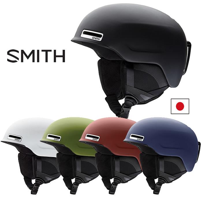 【お買い物マラソン!エントリー等で最大P38倍】SMITH ヘルメット スミス MAZE HELMET メイズ アジアンフィット(ジャパンフィット) 18-19 スキー ski snowboard スノーボード スノーヘルメット スノボ プロテクター protector